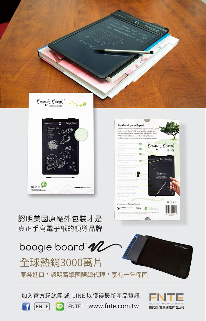 (複製)Boogie Board|10.5吋手寫塗鴉板