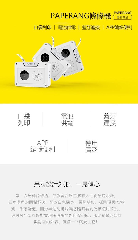 (複製)PAPERANG |  口袋列印小精靈-喵喵機