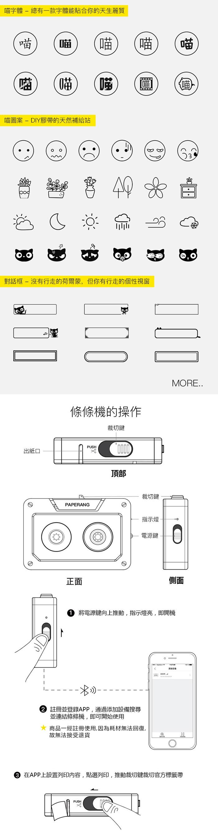 PAPERANG |  口袋列印小精靈-條條機