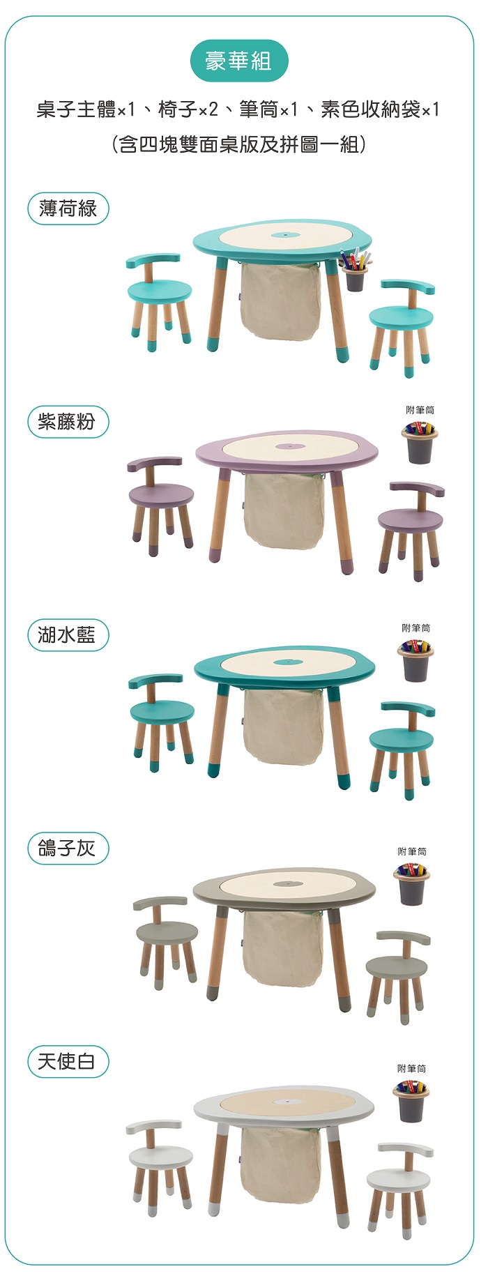 NOMI|MUTable 親子魔法成長桌(豪華組)- 薄荷綠