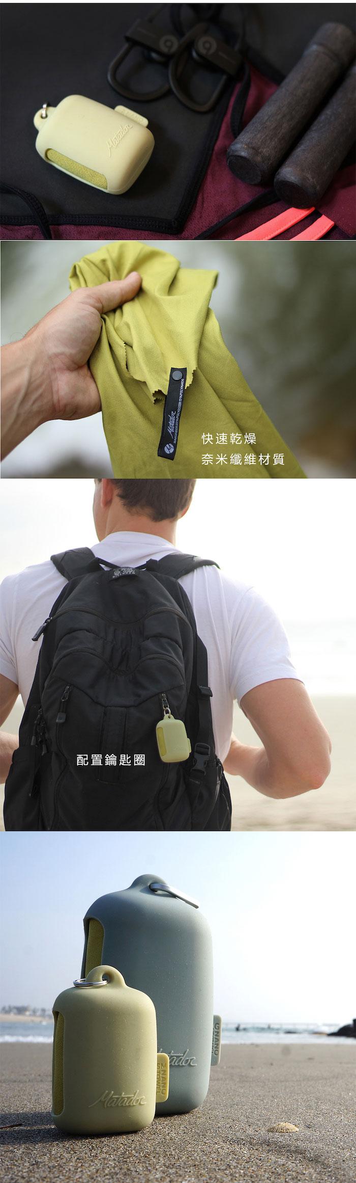 (複製)Matador|NanoDry Trek Towel 口袋型奈米快乾毛巾(L)- 黃色