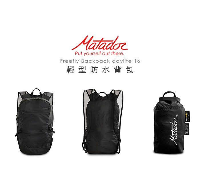 (複製)Matador|DL16 Backpack 口袋型防水背包 - 藍色