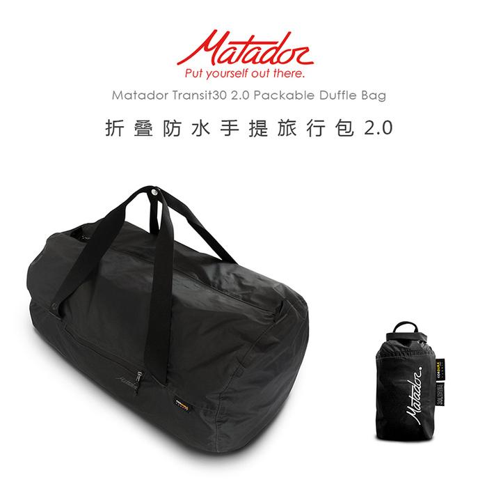 (複製)Matador|鬥牛士 Freefly 進階2.0款-16L 防水輕量背包 - 黑色