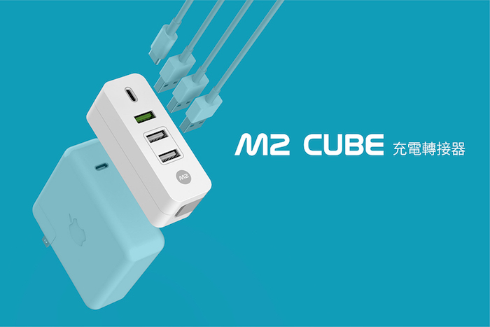 MONITORMATE|M2 Cube MacBook Pro USB-C充電轉接器