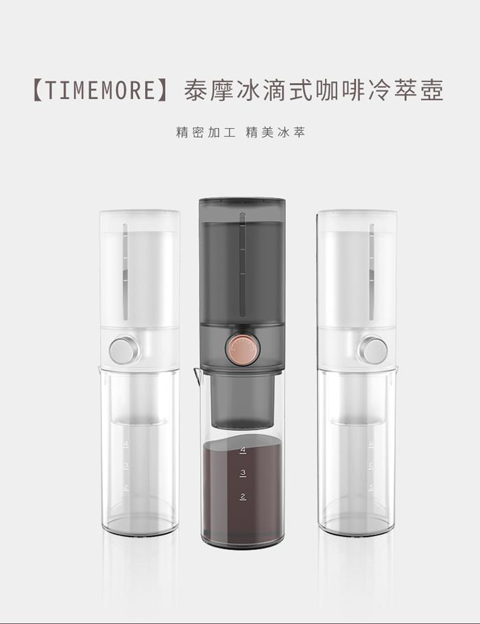 Timemore泰摩冰滴式咖啡冷萃壺-400ml