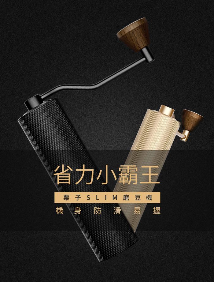 TIMEMORE 栗子Slim 鑽石紋手搖磨豆機(鋼磨芯)-黑色