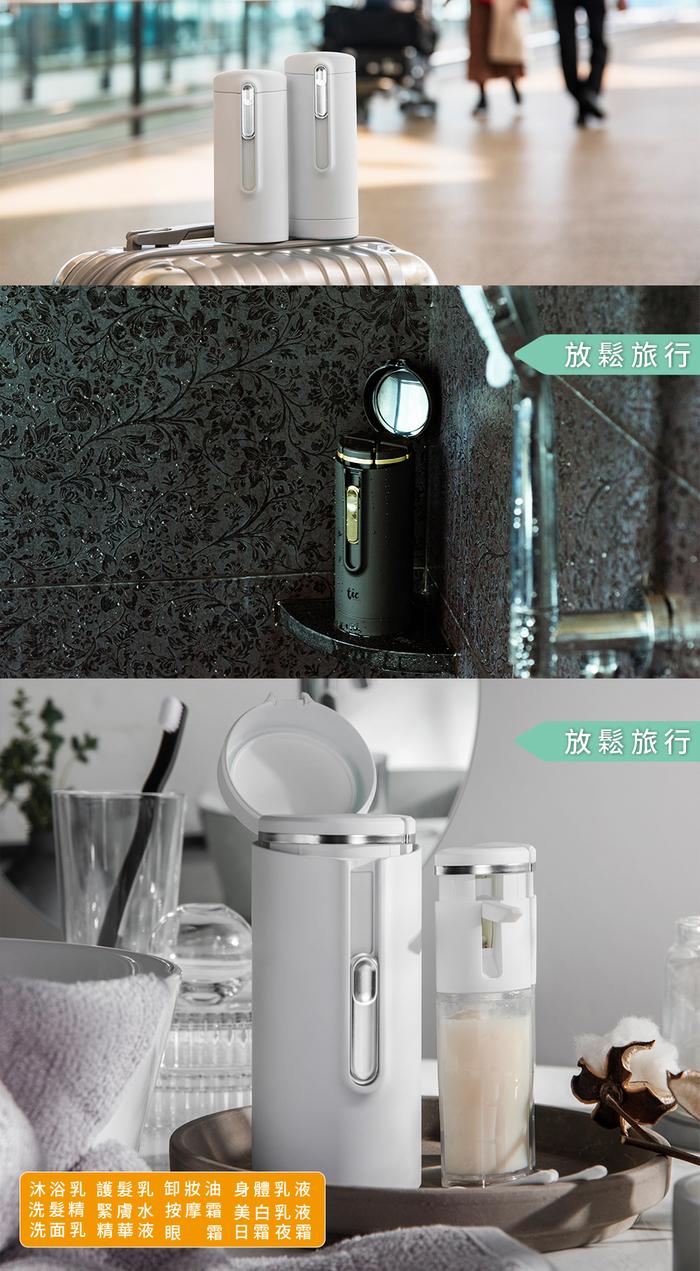 TIC DESIGN| 旅行分裝收納瓶 V2.0- 保養組