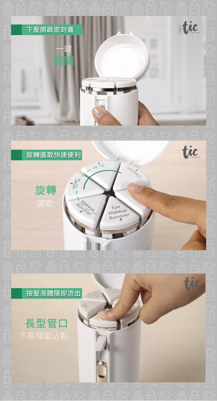 TIC DESIGN| 旅行分裝收納瓶 V2.0- 沐浴組精選套裝