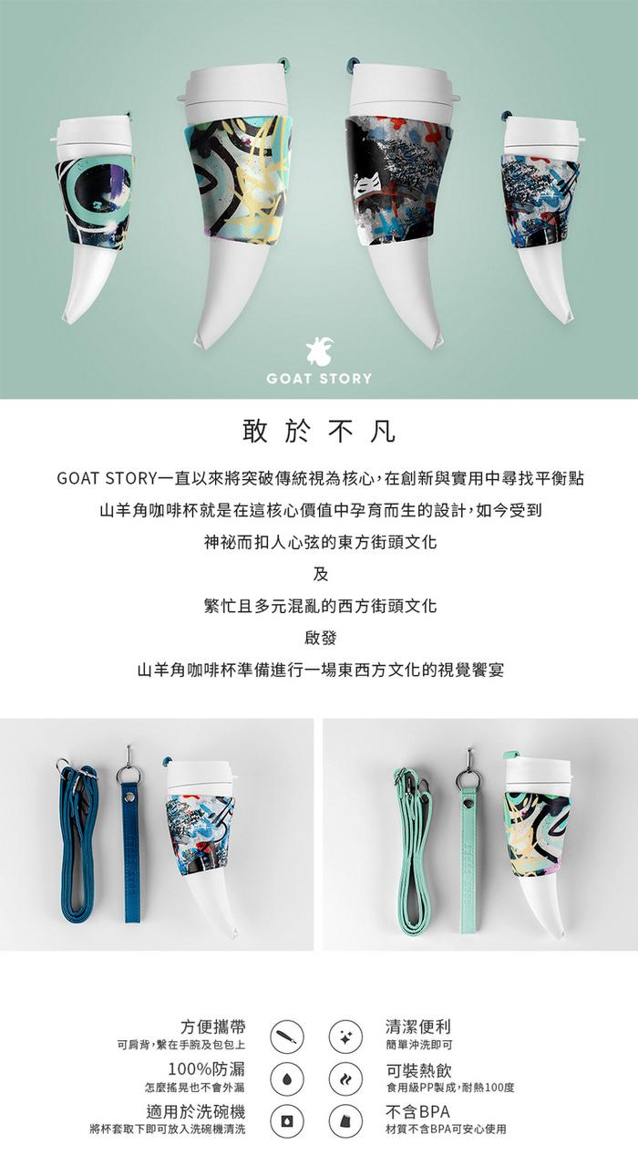(複製)GOAT STORY Goat Mug 山羊角咖啡杯 16oz/470ml
