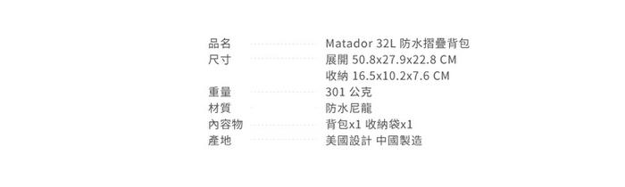 Matador 鬥牛士 | 32L防水摺疊背包