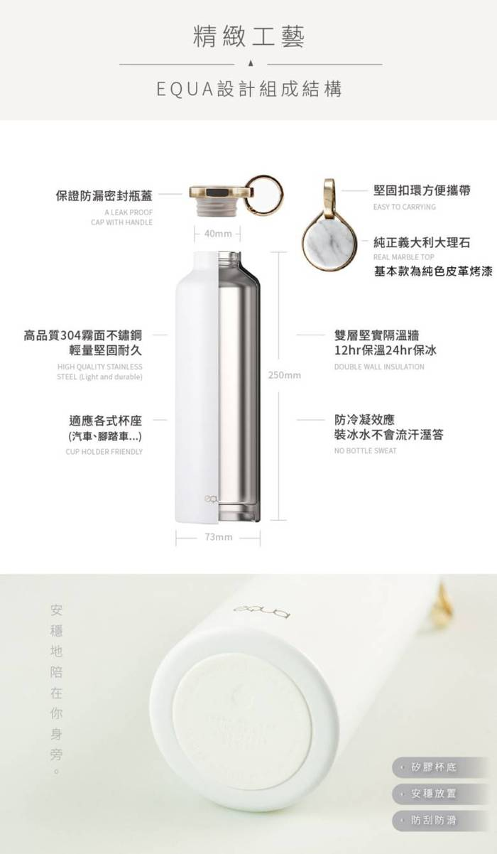 EQUA|歐洲極簡奢華保溫瓶(冰河白)