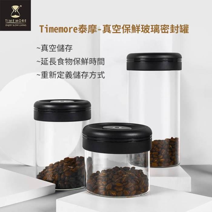 Timemore   泰摩真空保鮮玻璃密封罐-0.4L(黑)
