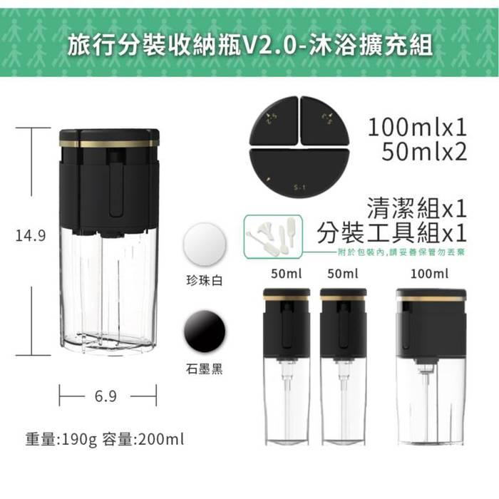 (複製)Tic Bottle|旅行分裝收納瓶 V2.0- 保養擴充組
