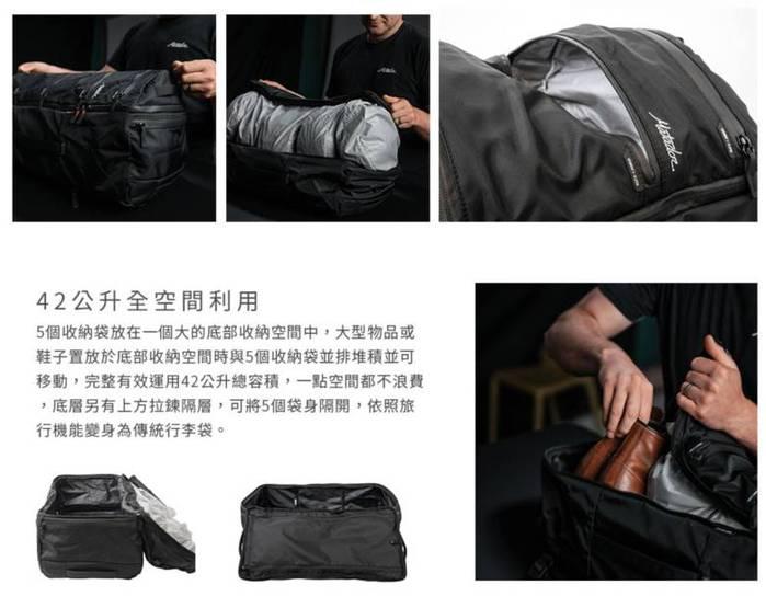 Matador|SEG 42L多功能防潑水旅行包/背包