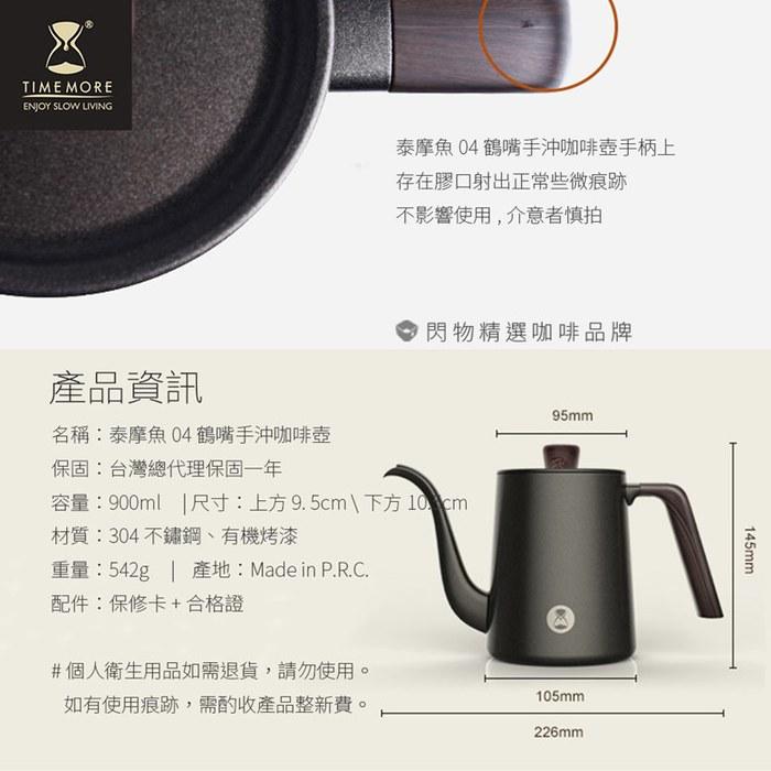 (複製)TIMEMORE|泰摩魚03不鏽鋼咖啡手沖壺細口壺600ml-霧面白/黑