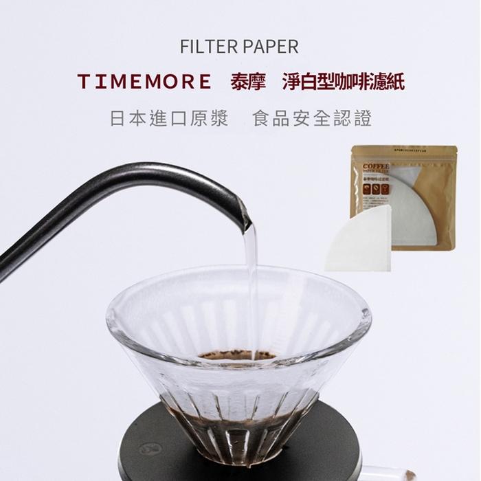 TIMEMORE泰摩栗子C發燒級手沖咖啡豪華禮盒組(7件組)-黑/白