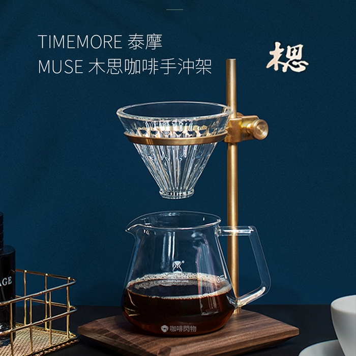 TIMEMORE|泰摩MUSE木思咖啡手沖架