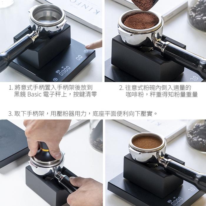 TIMEMORE|泰摩小魔方意式咖啡手柄架