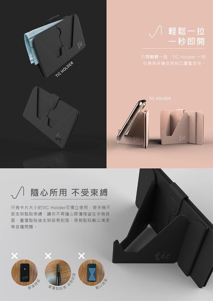 Tic Design|TIC HOLDER 極薄型3合1支架卡片多功能收納夾-2入組(兩色任選)