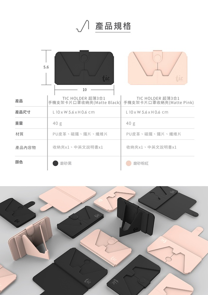 Tic Design TIC HOLDER 極薄型3合1支架卡片多功能收納夾-5入組(兩色任選)