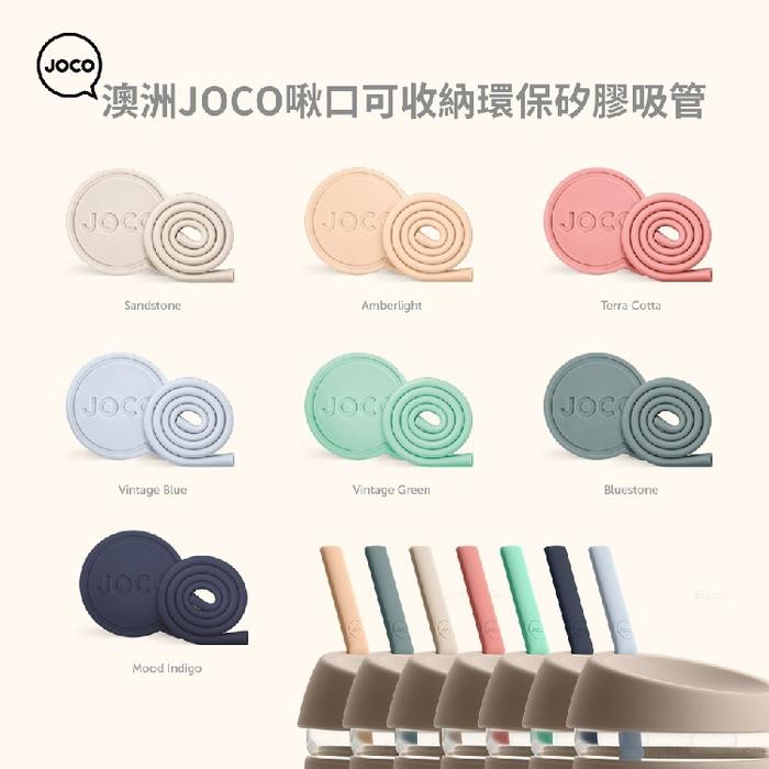 澳洲JOCO 啾口可收納環保矽膠吸管-7吋-四色可選
