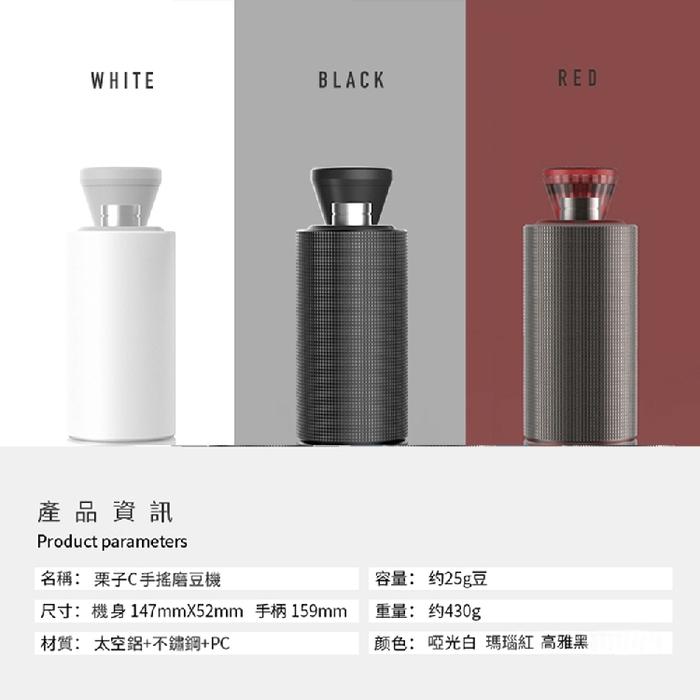 TIMEMORE|泰摩栗子C2升級版手搖磨豆機(金屬粉桶) –啞光白/瑪瑙紅/高雅黑