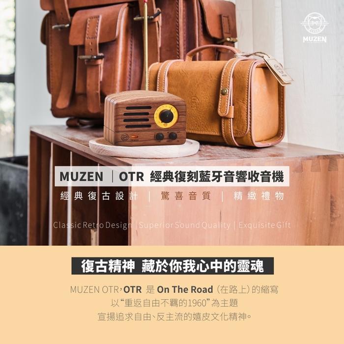 MUZEN |OTR 經典復刻藍牙音響收音機(經典版)-胡桃木