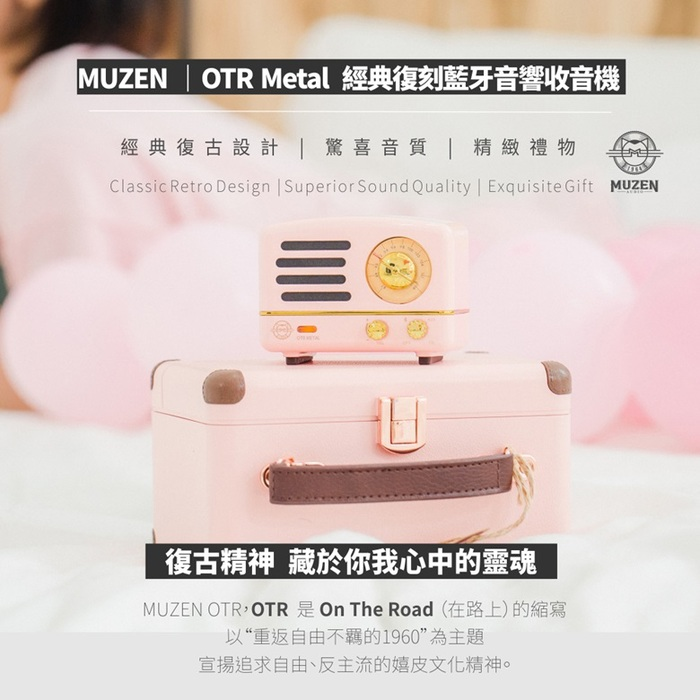 MUZEN |OTR Metal 經典復刻藍牙音響收音機-英倫黑