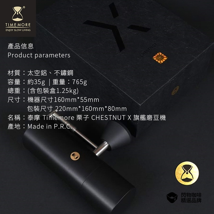 TIMEMORE 泰摩CHESTNUT栗子X旗艦磨豆機