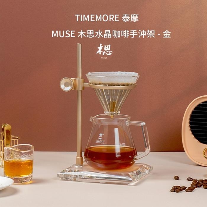 (複製)TIMEMORE 泰摩|黑胡桃實木托盤