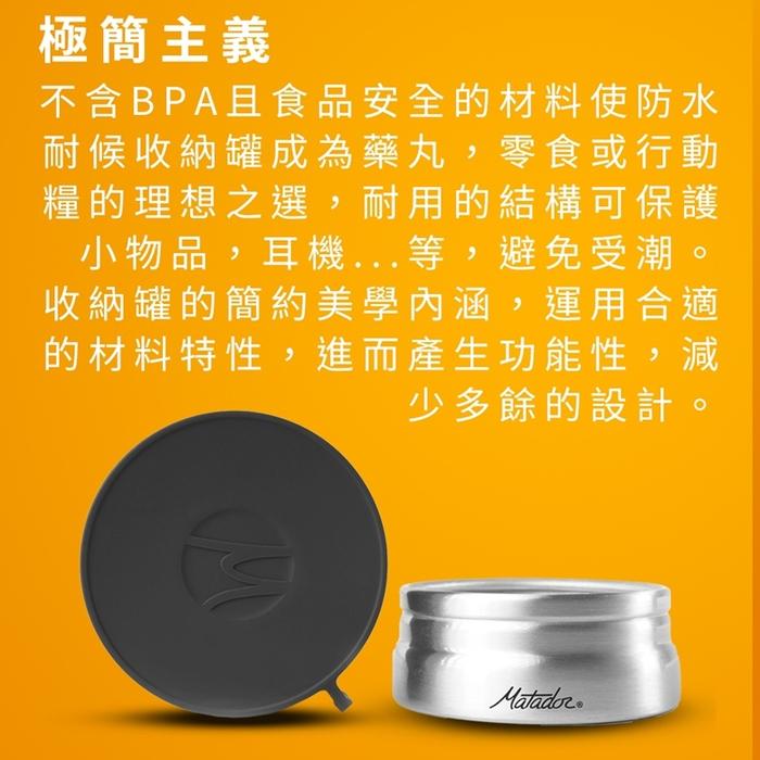 Matador 鬥牛士|Waterproof Travel canister 防水耐候收納罐 100ml 二入組