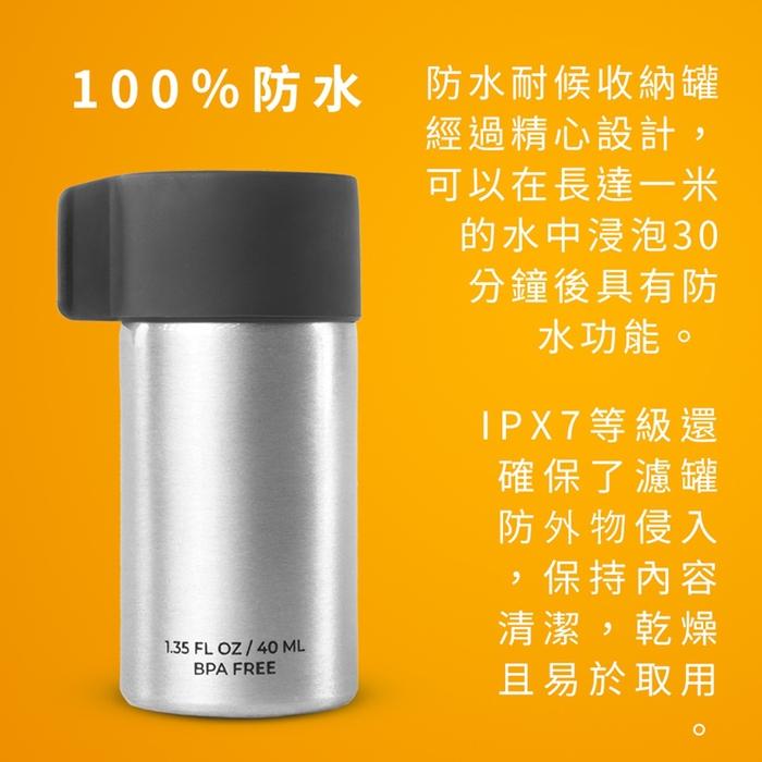 Matador 鬥牛士|Waterproof Travel canister 防水耐候收納罐 40ml