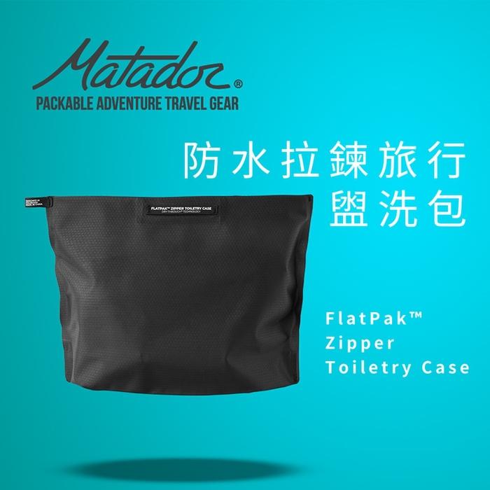 (複製)Matador 鬥牛士|Waterproof Travel canister 防水耐候收納罐 40ml