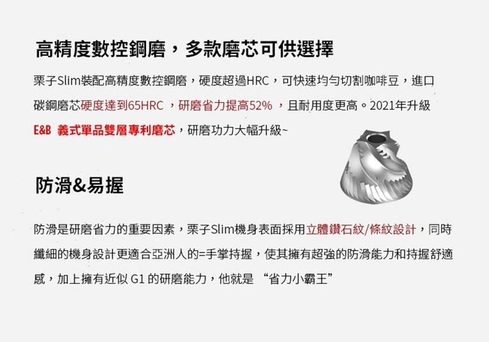 TIMEMORE 泰摩|栗子Slim PLUS 鑽石紋手搖磨豆機(E&B雙層磨芯)-黑色