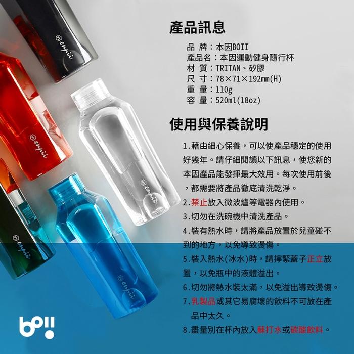 Boii本因|運動健身隨行杯-520ml(18oz)