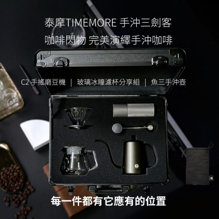 TIMEMORE 泰摩 栗子C2小殺手箱手沖咖啡套裝(七件組)