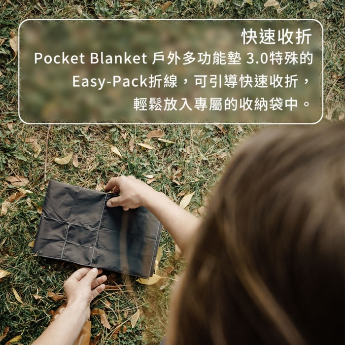 Matador 鬥牛士Pocket Blanket mini 3.0 戶外迷你口袋型野餐墊 2-4人用