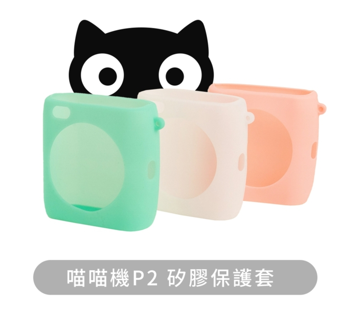 (複製)PAPERANG |  二代P2專用 口袋列印小精靈-喵喵機P2水晶保護殼