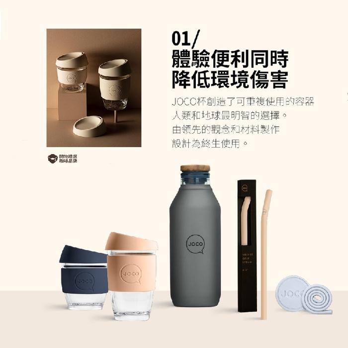澳洲JOCO|啾口玻璃隨行咖啡杯4oz|118ml-六色可選
