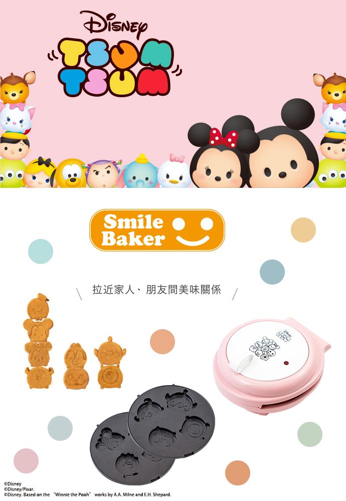 recolte 日本麗克特 Smlie baker微笑鬆餅機Disney Tsum Tsum系列
