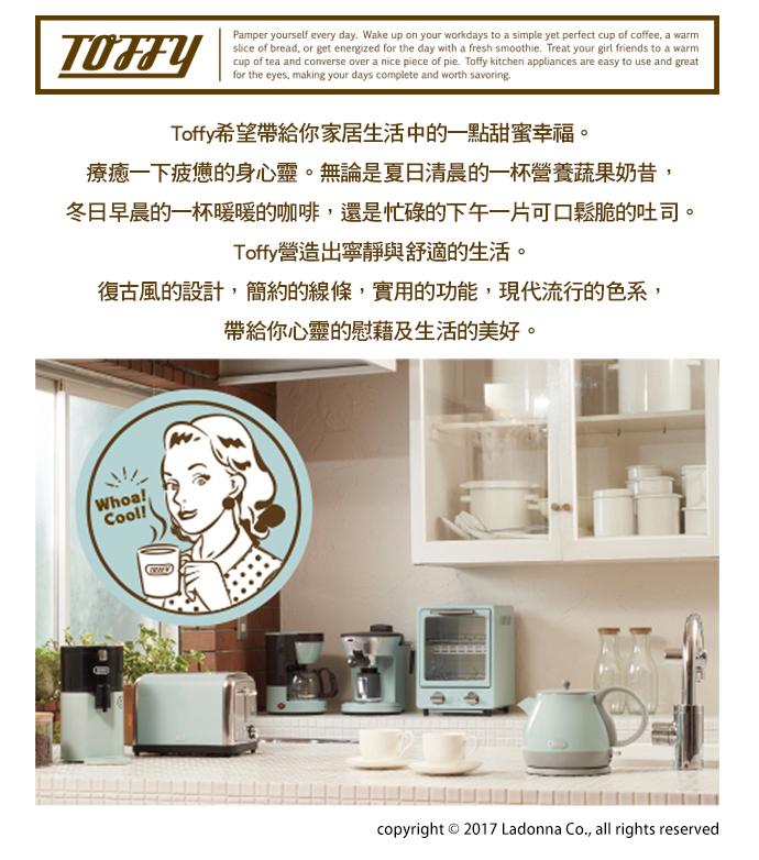 日本Toffy|復古四杯美式咖啡機 K-CM1