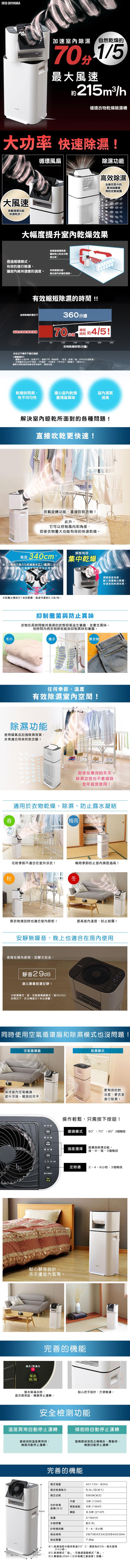 日本Iris | Ohyama 循環衣物乾燥除濕機DDC-50