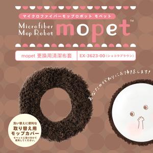 日本CCP|mopet電動掃地機專用清潔布套 本商品需搭配mopet本體使用- (巧克力棕)