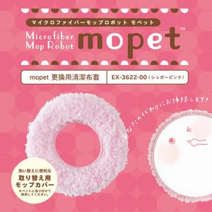 日本CCP|mopet電動掃地機專用清潔布套 本商品需搭配mopet本體使用- (糖粉紅)