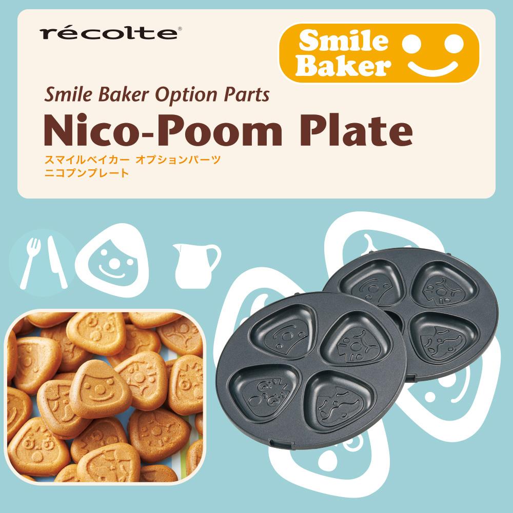 recolte日本麗克特|smile baker 微笑鬆餅機專用(三角烤盤)