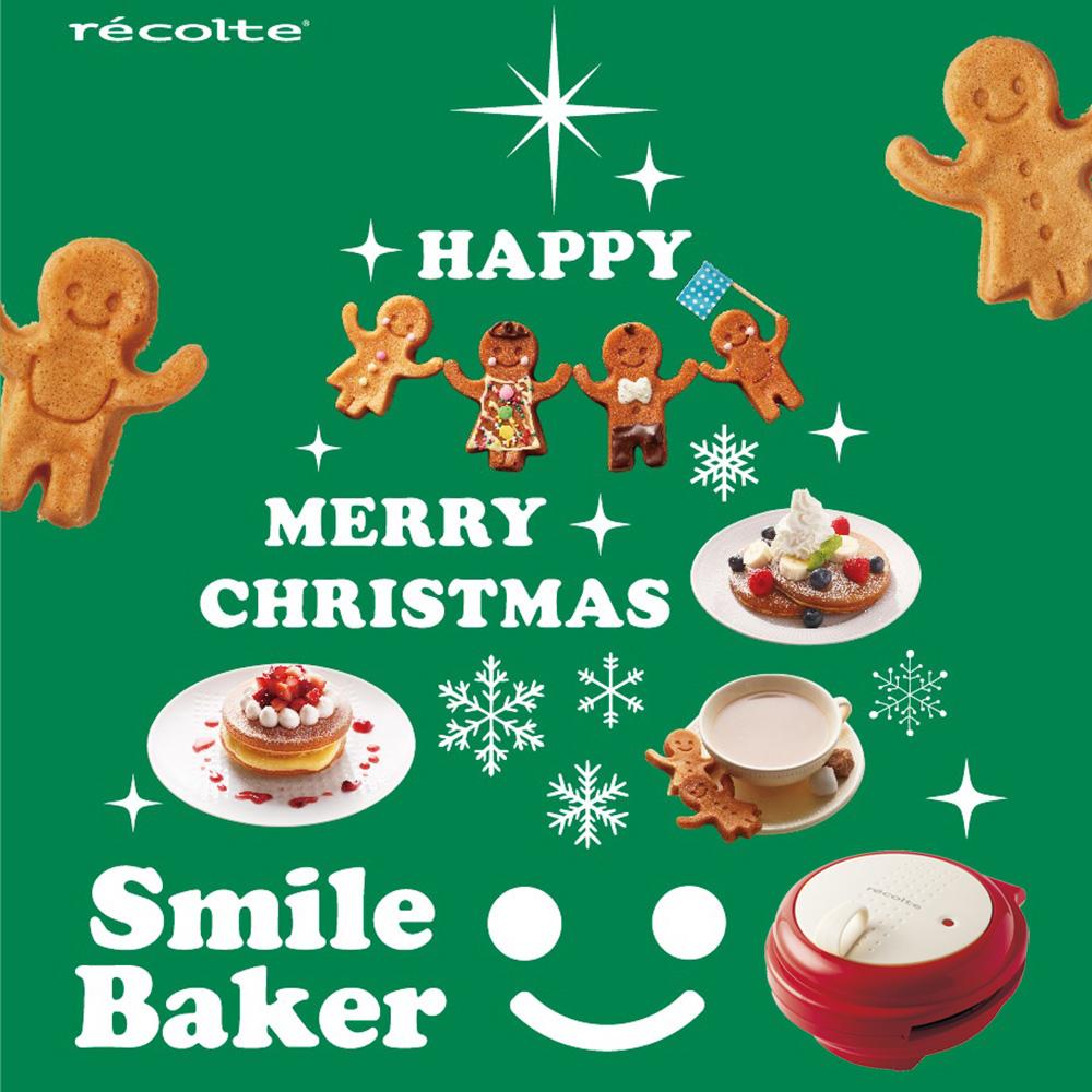 recolte日本麗克特|smile baker 微笑鬆餅機(聖誕紅色限定版)