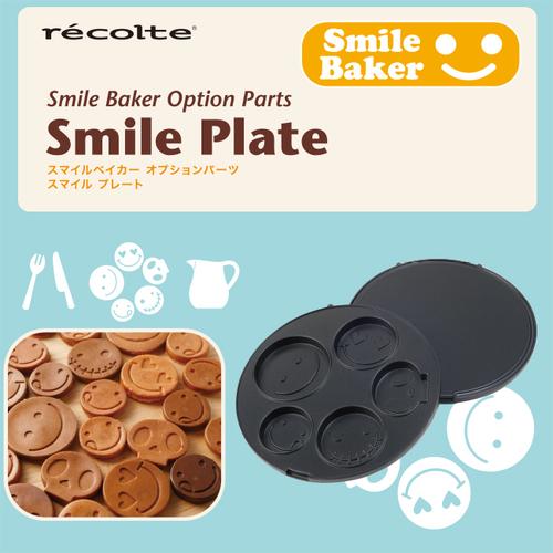 recolte日本麗克特|smile baker 微笑鬆餅機專用 微笑烤盤