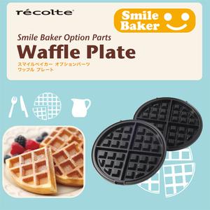 recolte日本麗克特|smile baker 微笑鬆餅機專用 格子烤盤