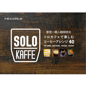recolte日本麗克特|Solo Kaffe 專用精緻咖啡食譜(中文版)