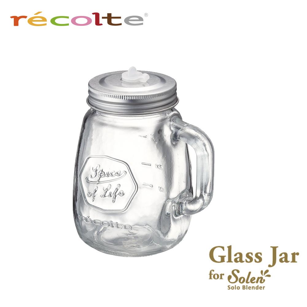 recolte日本麗克特 Solen 果汁機 專用玻璃瓶 RSB-3GJ